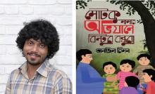 তানজিল রিমনের 'মোটকু মামার অভিযানে বিল্টুর বন্ধুরা'