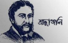 বাংলা সাহিত্যের কিংবদন্তী মাইকেল মধুসূদন