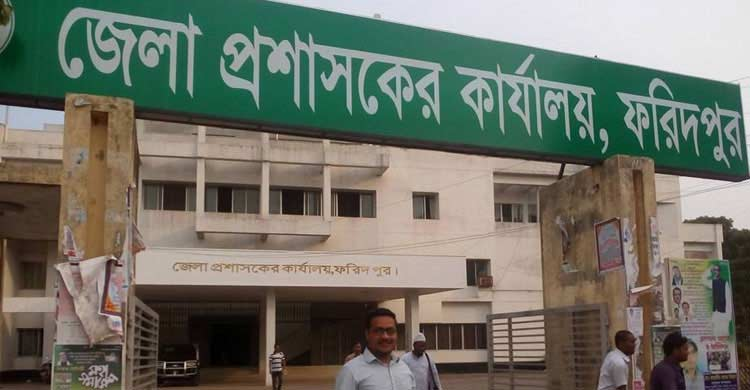 ফরিদপুর জেলা প্রশাসকের কার্যালয়ে চাকরি