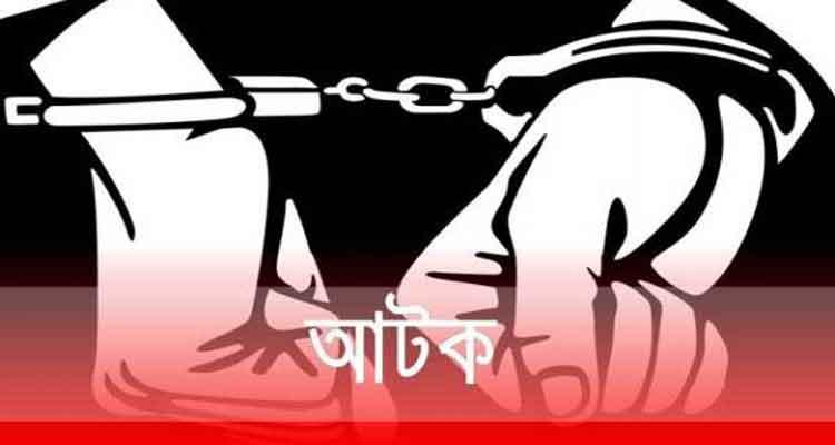 কুমিল্লায় অবৈধ অস্ত্র বিক্রেতা আটক