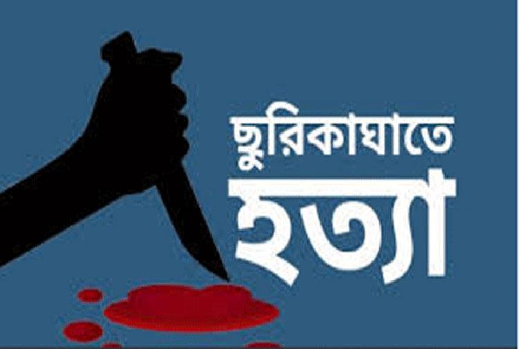 কুমিল্লায় বন কর্মকর্তাকে ছুরিকাঘাতে হত্যা