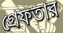 নোয়াখালীতে মাদক মামলার আসামি গ্রেফতার